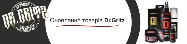 Нові товари Dr.Gritz