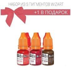 Набір пігментів WizArt 10+1