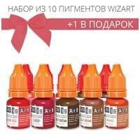 Набір пігментів WizArt 10+1 Light